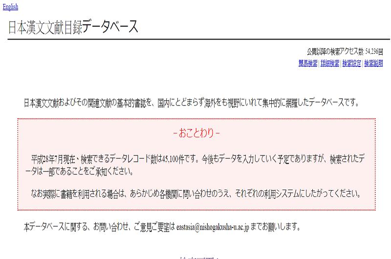 日本漢文文献目録データベース