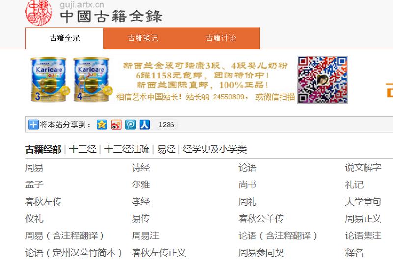 中國古籍全錄