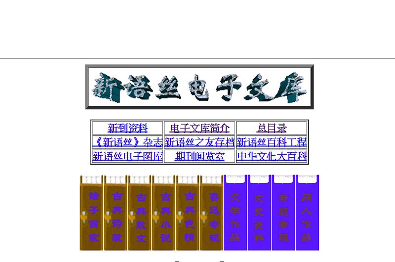 新語絲電子文庫