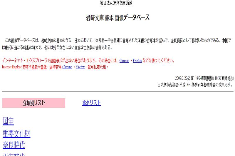岩崎文庫善本圖像データベース