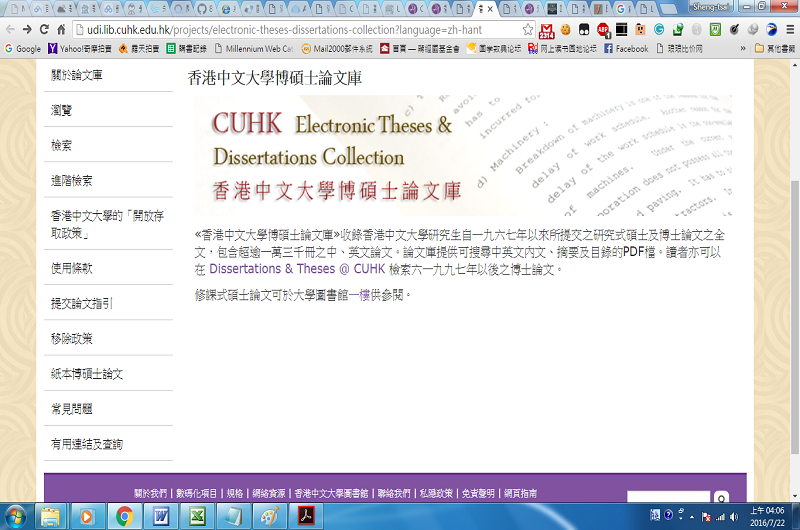 香港中文大學博碩士論文庫