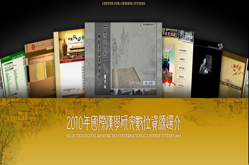 2010年國際漢學研究數位資源選介