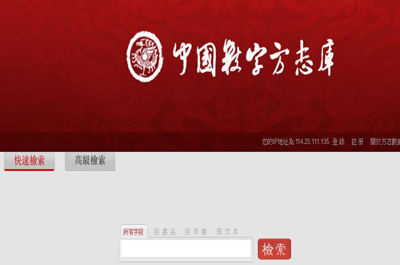 中國數字方志庫