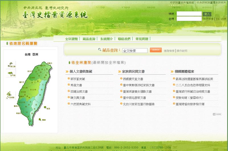 臺灣史檔案資源系統