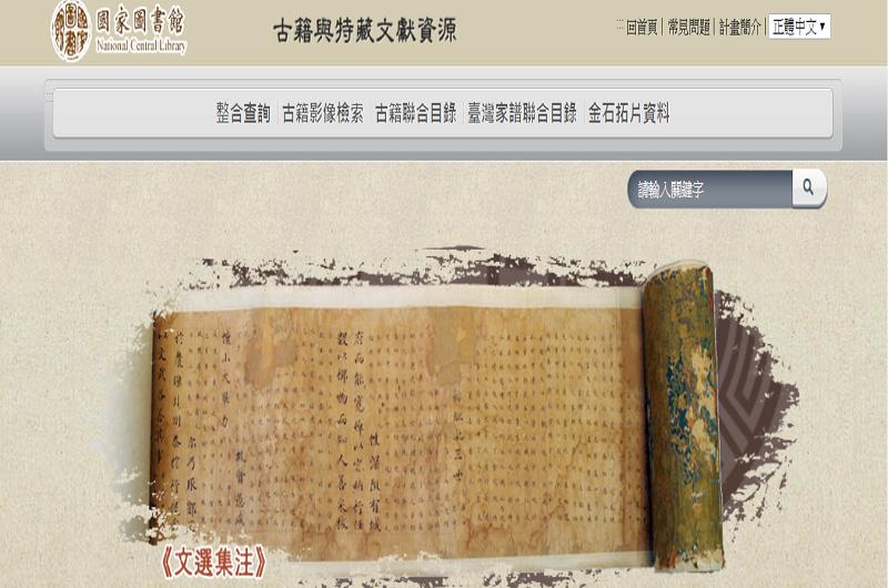 古籍與特藏文獻資源