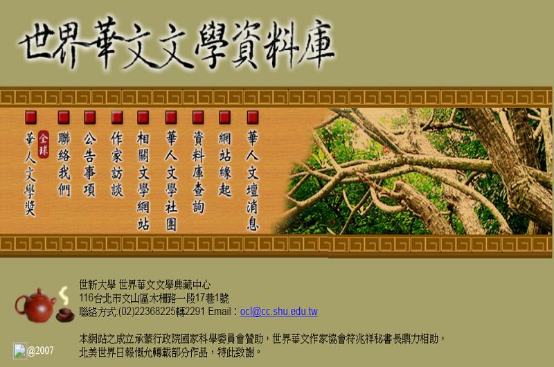 世界華文文學資料庫