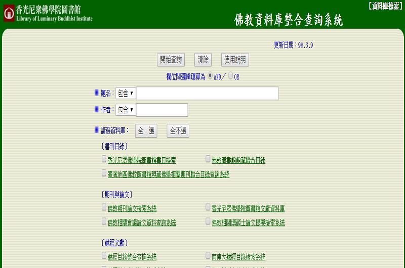 佛教資料庫整合查詢系統