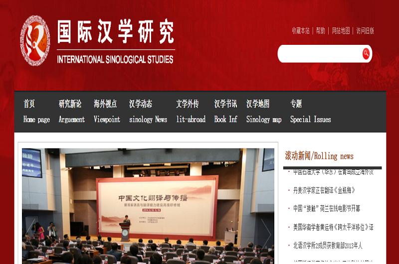 國際漢學研究