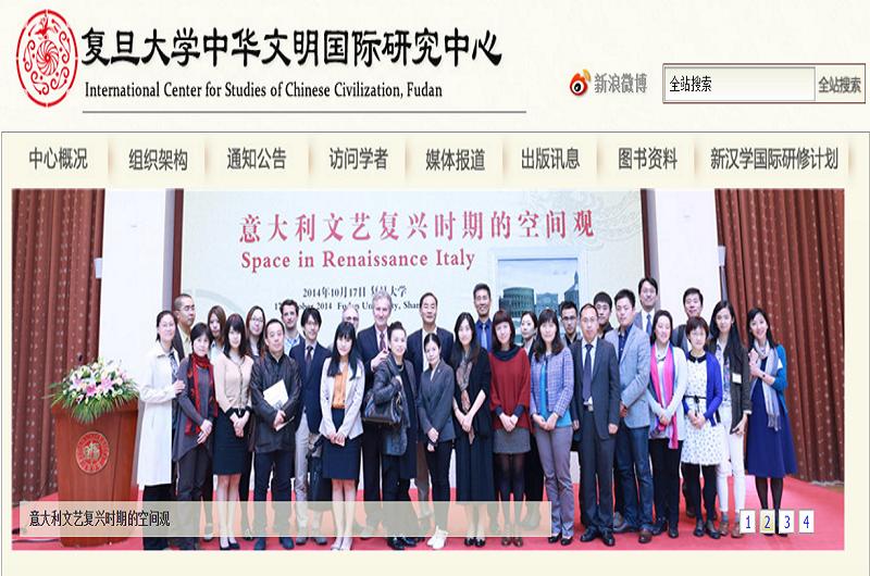 中華文明國際研究中心