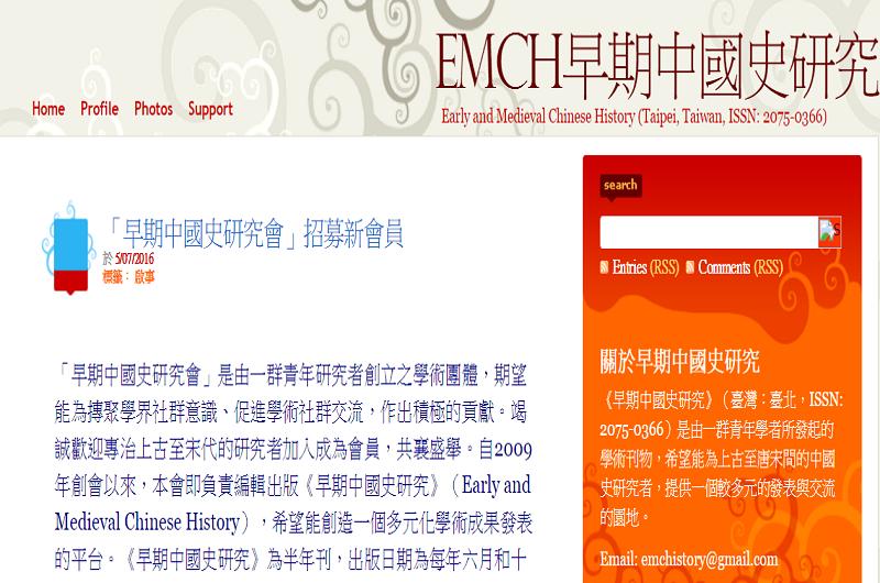 早期中國史研究