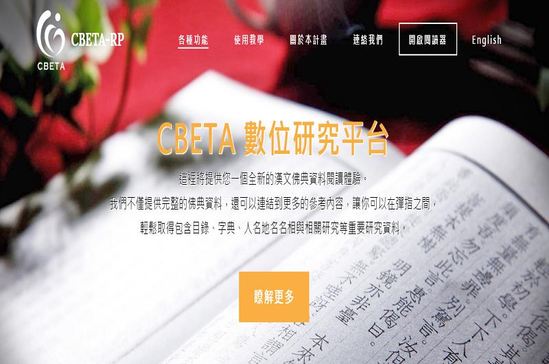 CBETA數位研究平台