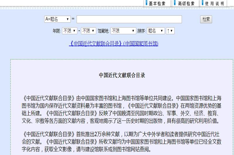 中國近代文獻聯合目錄