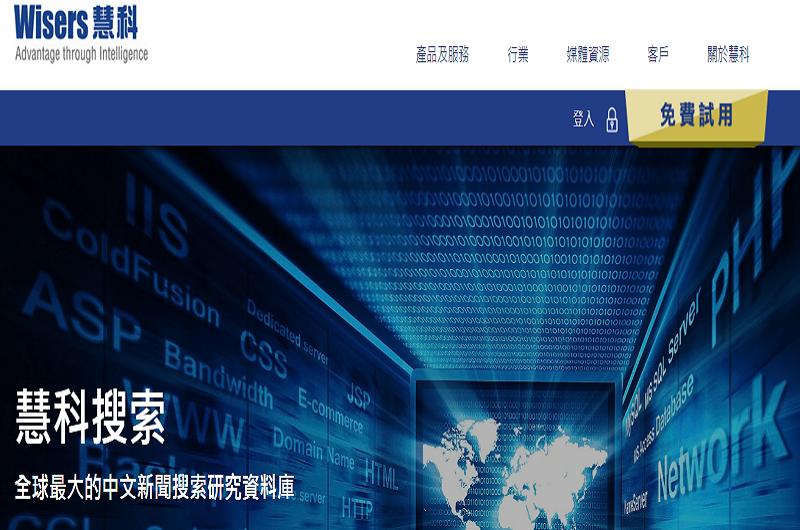 慧科中文報紙數據庫