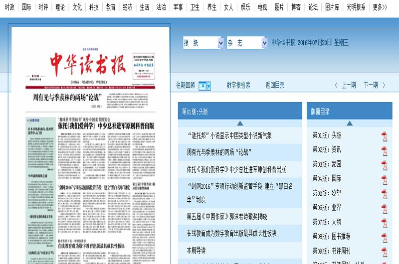 中華讀書報