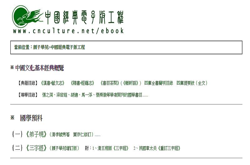 中國經典電子版工程