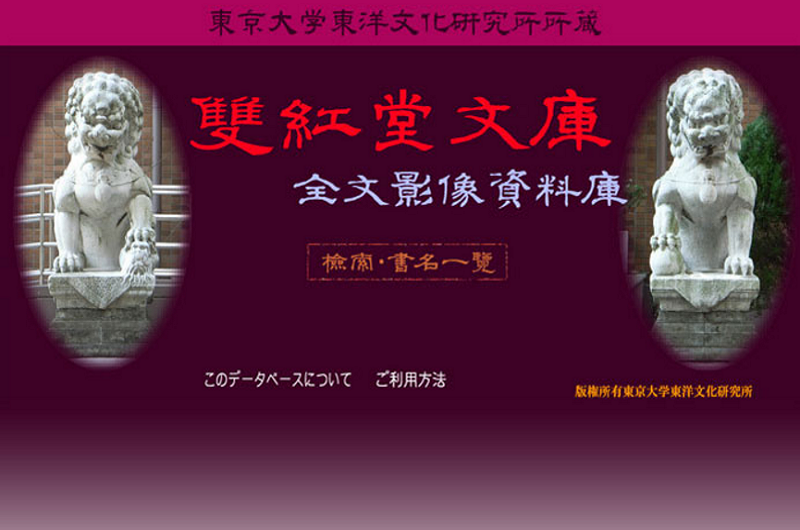 東京大學東洋文化研究所所藏雙紅堂文庫全文影像資料庫
