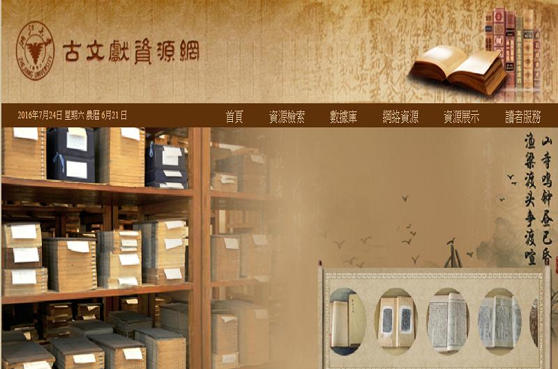 浙江圖書館古文獻資源網