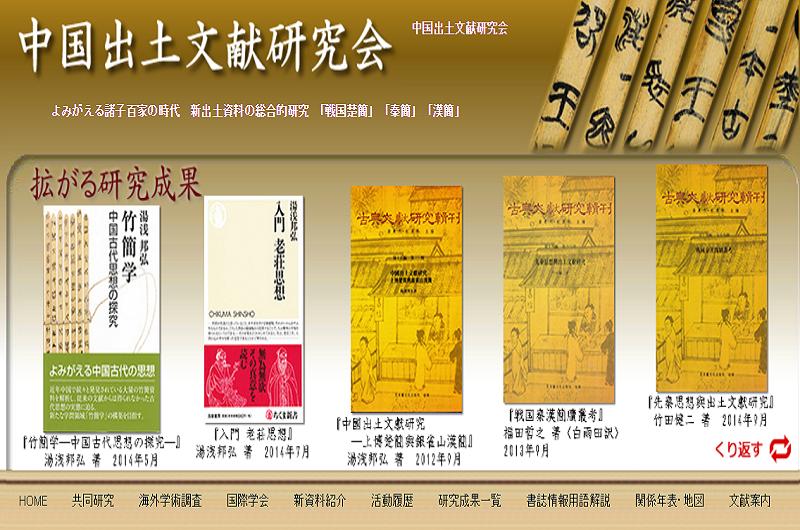中國出土文獻研究會
