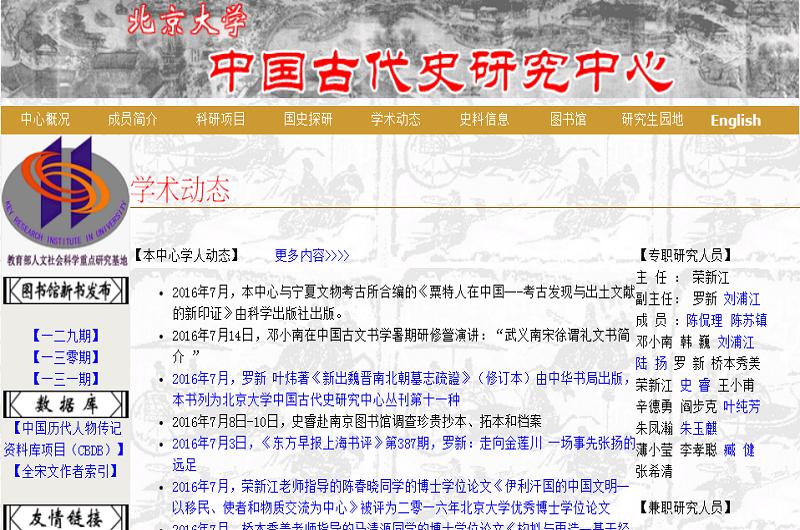 北京大學中國古代史研究中心