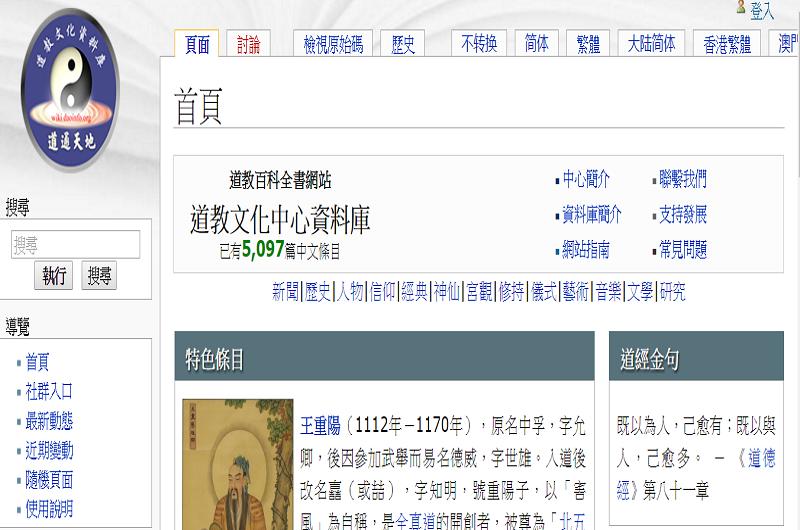 道教文化中心資料庫
