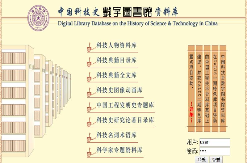 中國科技史數字圖書館資料庫