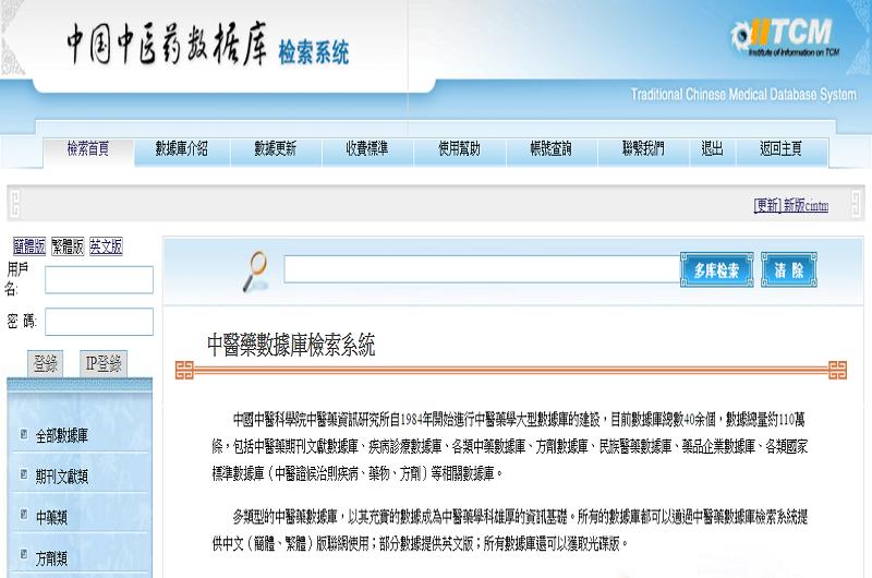 中醫藥數據庫檢索系統