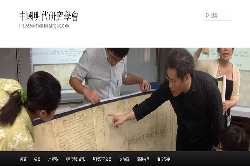 中國明代研究協會