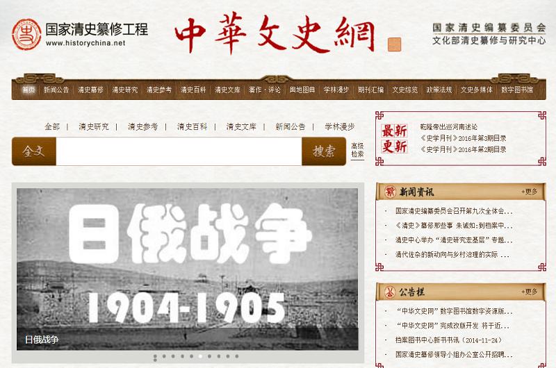 中華文史網