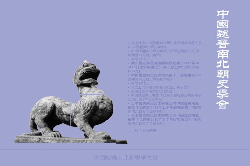 中國魏晉南北朝史學會