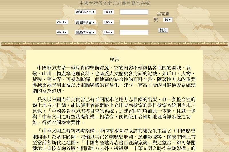 中國大陸各省地方志書目查詢系統