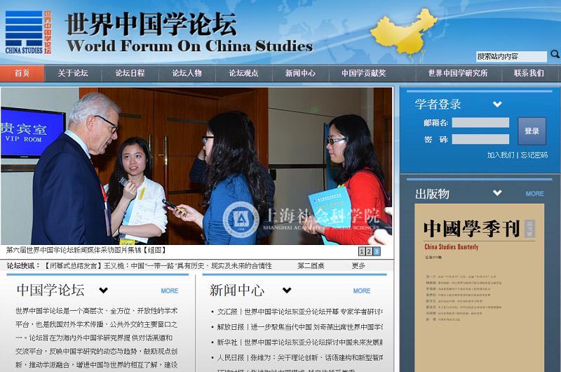 世界中國學論壇