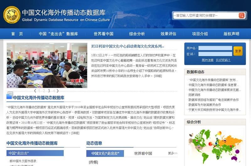 中國文化海外傳播動態數據庫