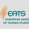 歐洲臺灣研究學會